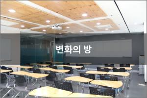 공간_변화의방